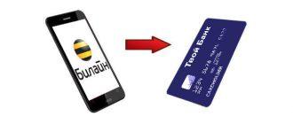 Билайн перевод денег с телефона на карту Сбербанка